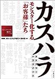カスハラ モンスター化する「お客様」たち (文春e-book)