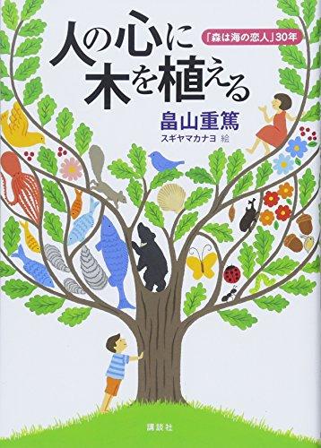 人の心に木を植える 「森は海の恋人」30年の詳細を見る