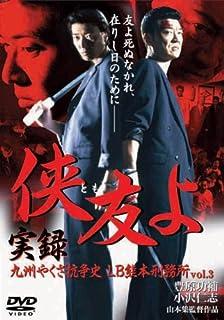 侠友よ 〔実録九州やくざ抗争史LB熊本刑務所vol.3〕 [DVD]
