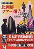 誰も書けなかった北朝鮮ツアー報告 (小学館文庫)