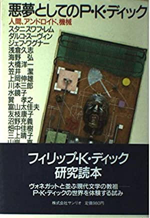 悪夢としてのP・K・ディック―人間、アンドロイド、機械
