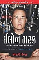Elon Musk Exclusive Biography