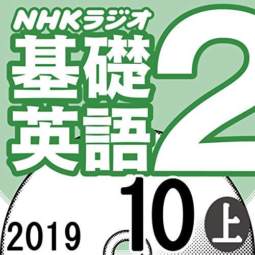 『NHK 基礎英語2 2019年10月号 上』のカバーアート