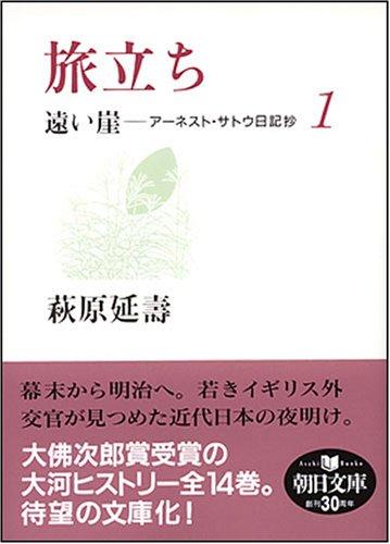 旅立ち 遠い崖1 アーネスト・サトウ日記抄 (朝日文庫 (は29-1))