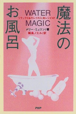 魔法のお風呂―リラックス&キレイの入浴レシピ47