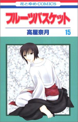 フルーツバスケット (15) (花とゆめCOMICS)