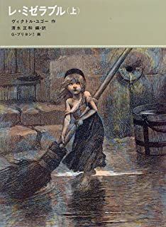 レ・ミゼラブル〈上〉 (福音館古典童話シリーズ 31)