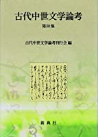 古代中世文学論考第30集