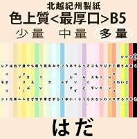 北越紀州色上質B5縦目<最厚口>[肌](1,600枚)