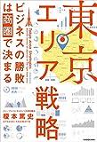東京エリア戦略 ビジネスの勝敗は商圏で決まる