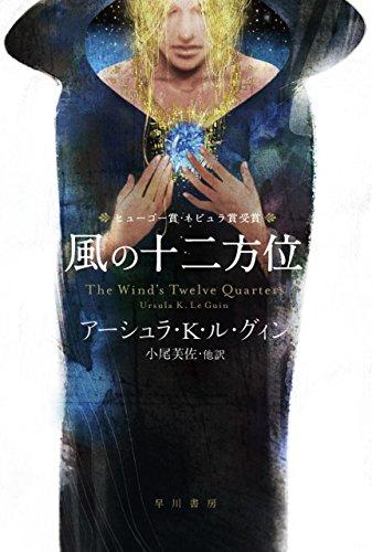 風の十二方位 (ハヤカワ文庫SF)