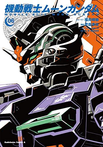 機動戦士ムーンガンダム (6) (角川コミックス・エース)の詳細を見る