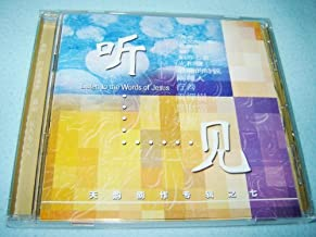 Listen to the Words of Jesus / Chinese Christian Worship CD 12 Songs / Lyrics booklet included
