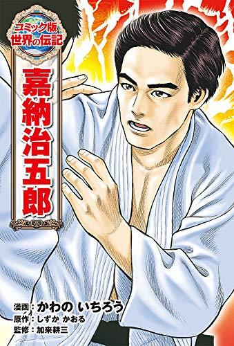 嘉納治五郎 (コミック版世界の伝記)