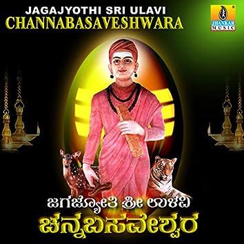 Jagajyothi Sri Ulavi Channabasaveshwara