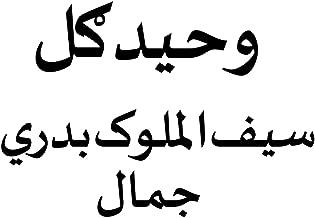 Qessa Saifal Malok Badri Jamala Khapirai
