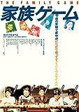 家族ゲーム<ATG廉価盤>[DVD]