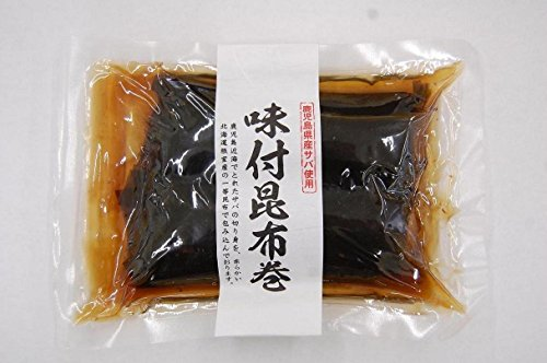 味付昆布巻 (帯巻) 2本入×5袋 丸八 鹿児島県産のサバを昆布で包み、しょう油でやわらかく煮込んだ逸品 お節料理やお酒のおつまみに