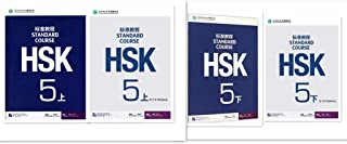 HSK Standard Course 5a+5b SET --- 2 Textbooks +2 Workbooks (Chinese and English Edition)
