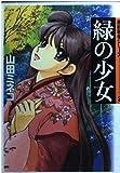 緑の少女 (MF文庫―最終戦争シリーズ)