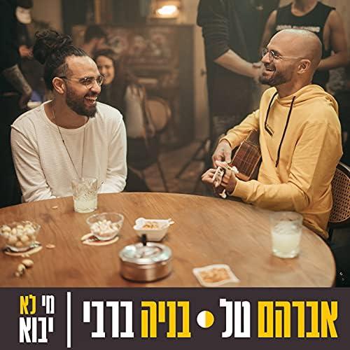 Avraham Tal & Benaia Barabi