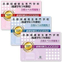 京都保健衛生専門学校(看護学科3年課程)受験合格セット問題集(3冊)