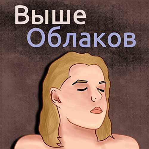 Влад Лорети & Софья Сотникова feat. Полина Зимина