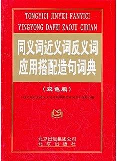 Composition excellent schools' latest primary school livings a composition all of one (Chinese edidion) Pinyin: zuo wen you xue tang zui xin xiao xue sheng zuo wen yi ben quan