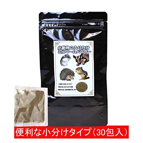 ミルワームパウダー 30g 分包 乾燥ミルワーム ミルアーム 1包1g30日分