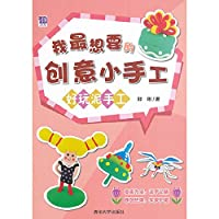 Small hand-creative I wanted: fun handmade mud(Chinese Edition)