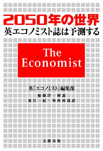 2050年の世界 英『エコノミスト』誌は予測する
