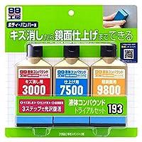SOFT99 (99工房) 補修用品 液体コンパウンドトライアルセット 09193