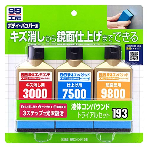 SOFT99 ( ソフト99 ) 99工房 液体コンパウンドトライアルセット 09193