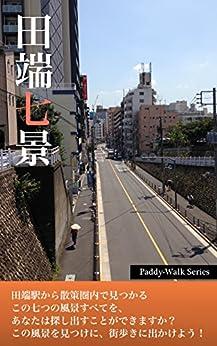 [Team Paddy]の田端七景 〜「Paddyウォーク」シリーズ〜