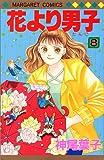 花より男子 8 (マーガレットコミックス)