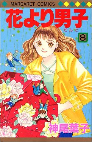 花より男子 8 (マーガレットコミックス)の詳細を見る