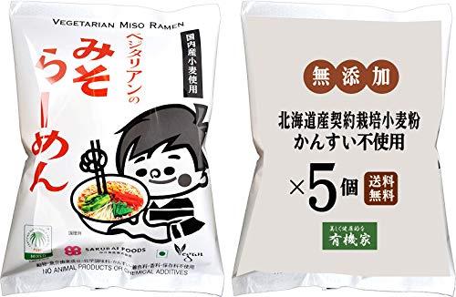 無添加 ベジアリアン味噌ラーメン100g×5個★麺は国内産契約栽培小麦粉を使用、植物油で揚げています。動物性原材料不使用。