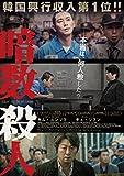【Amazon.co.jp限定】暗数殺人 デラックス版(Blu-ray+DVDセット)(ミニポスター付)
