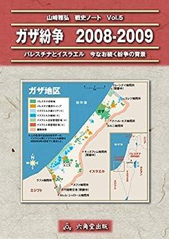 [山崎雅弘]のガザ紛争 2008-2009