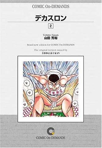 デカスロン (2) オンデマンド版 [コミック] (ヤングサンデーコミックス)