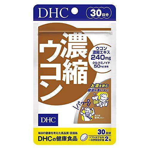 DHC ディー エイチ シー 濃縮ウコン 30日分
