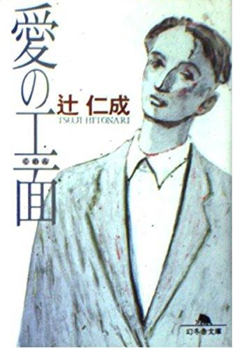 愛の工面 (幻冬舎文庫)