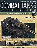 コンバットタンクコレクション 74号 (レオパルト1A1 西ドイツ陸軍 西ドイツ) [分冊百科] (戦車付) (コンバット・タンク・コレクション)