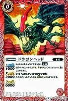 バトルスピリッツ ドラゴンヘッド / アルティメットバトル06(BS29) / バトスピ / シングルカード