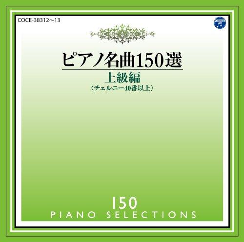 ピアノ名曲150選 上級編