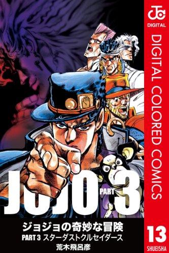 ジョジョの奇妙な冒険 第3部 カラー版 13 (ジャンプコミックスDIGITAL)