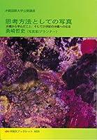 思考方法としての写真―沖縄から学んだこと、そして21世紀の沖縄への伝言 (沖国大ブックレット―沖縄国際大学公開講座 (No5))