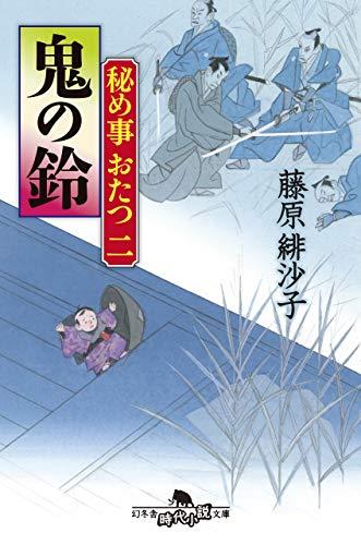 秘め事おたつ二 鬼の鈴 (幻冬舎時代小説文庫)