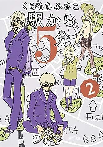 駅から5分 2 (集英社文庫(コミック版))
