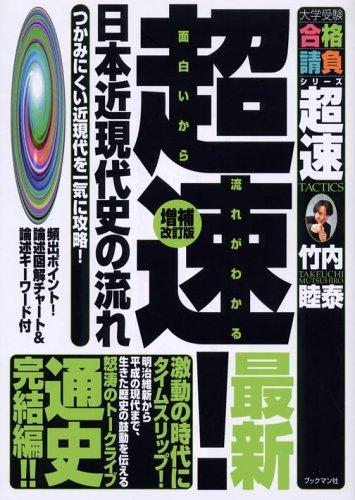 超速!最新日本近現代史の流れ―つかみにくい近現代を一気に攻略! (大学受験合格請負シリーズ―超速TACTICS)の詳細を見る
